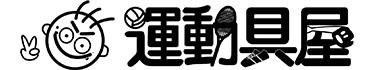 TOTOS北九州×運動具屋のコラボ企画お知らせ